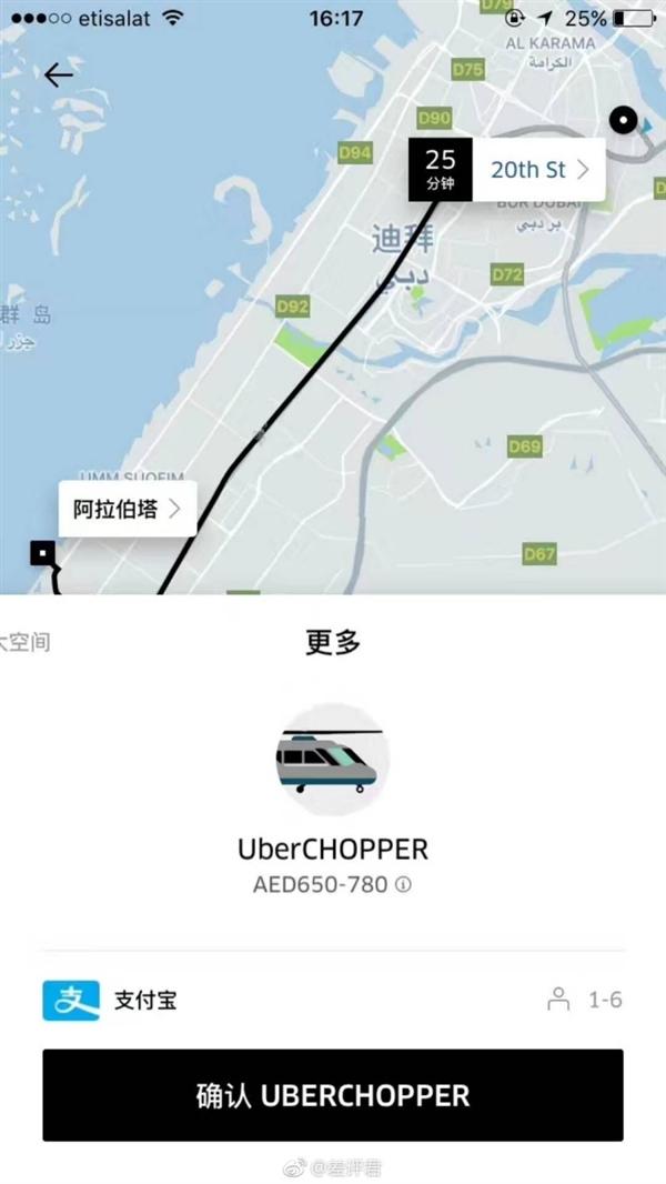 """网友迪拜用Uber意外发现能""""打飞机"""" 支付宝回应亮了"""
