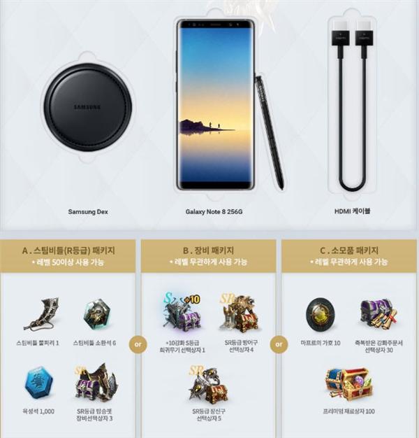 三星Note 8《天堂2:革命》特别版亮相:7900元 限量1万台