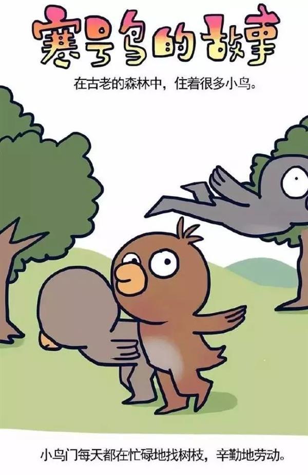毁童年!寒号鸟其实根本不是鸟……