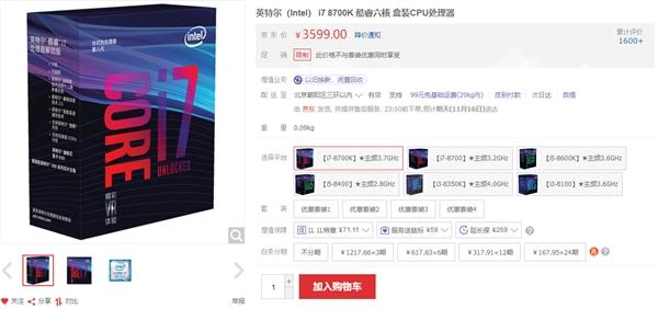 Intel 8代酷睿i7行货降回发行价:早买的亏惨