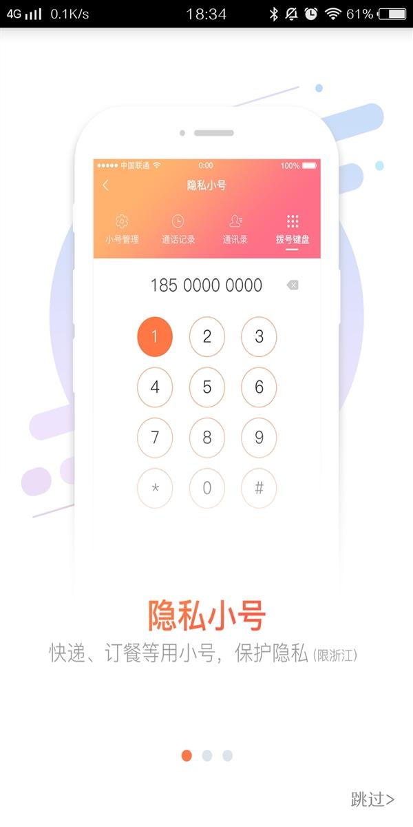 """中国联通""""隐私小号""""来了:每月5元"""