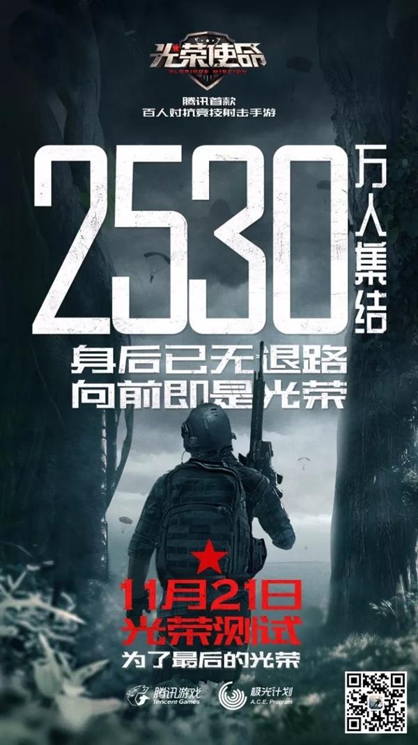 腾讯《光荣使命》11月21日开测:预约已破2500万