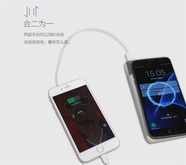海尔推充无线电宝:18W双向快充 支持Qi标准