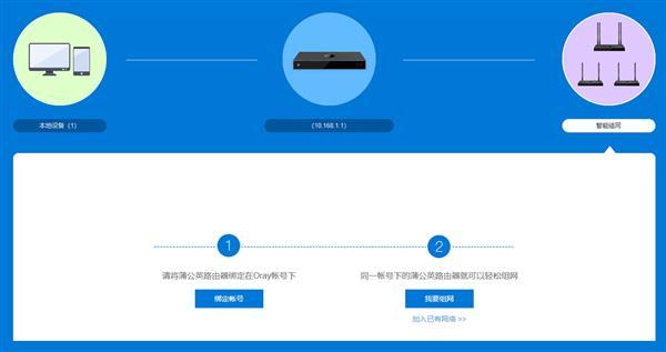 蒲公英企业级路由器G5发布 无需公网IP即可轻松组网