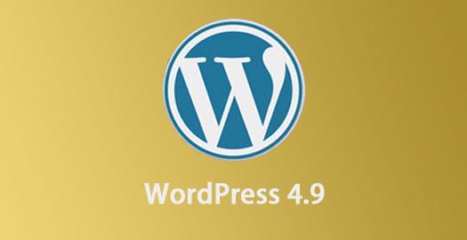 "WordPress 4.9""Tipton""正式版发布"