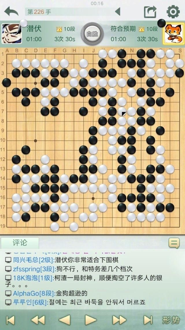 柯洁终结41连胜围棋AI:称其实力远超初代AlphaGo