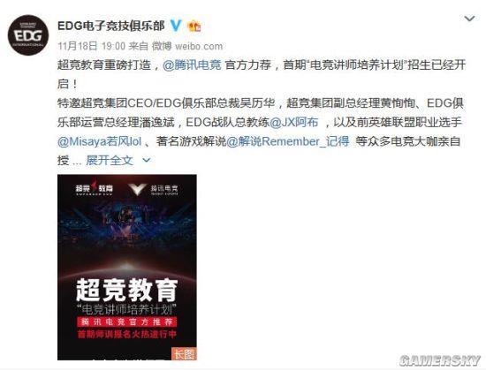 "EDG参办""电竞黄埔军校"" 学费13800、若风亲自授课"