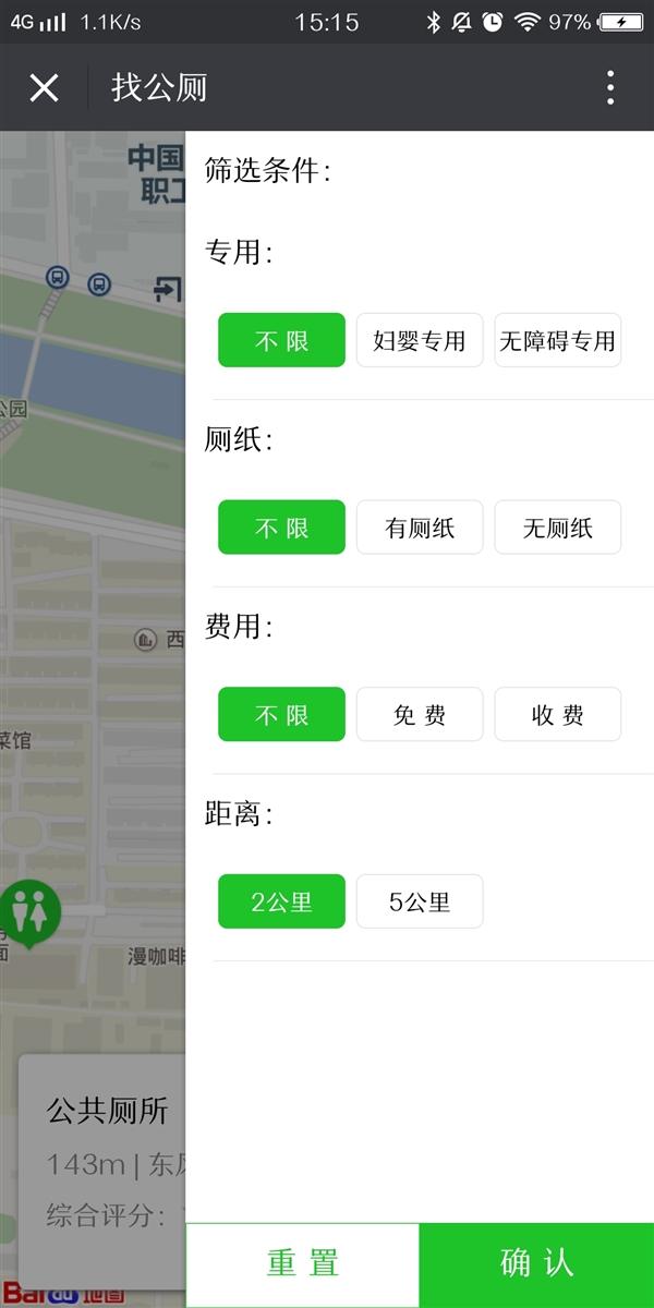 """""""全国公厕云平台""""上线试运行:33万条公厕信息"""