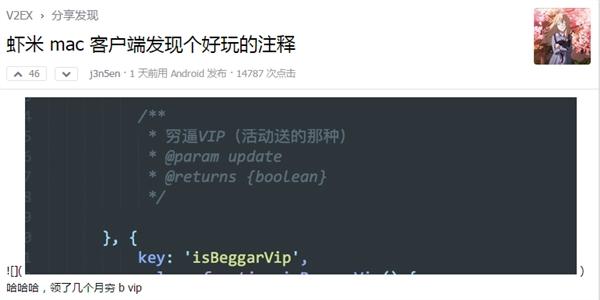 """虾米音乐惊现""""穷X VIP""""注释 程序员道歉:只是想吐槽"""