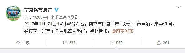 南京市区突然两声巨响:难道是它?