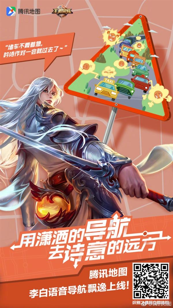 腾讯地图上线《王者荣耀》李白语音导航包!峡谷第一帅刺客