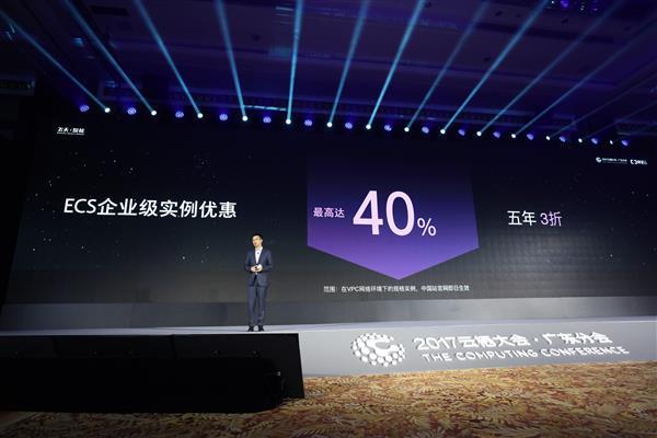 阿里云在广东宣布新一轮降价行动:ECS、RDS、CDN和游戏盾