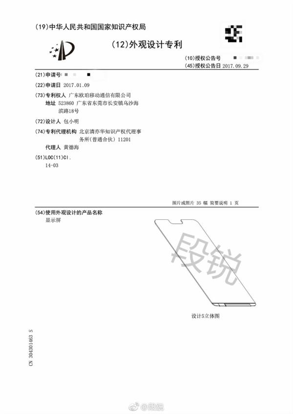 "OPPO申请新专利曝光:异形屏设计 顶部""挖槽"""
