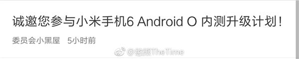 苦等已久 小米6的Android 8.0终于来了!