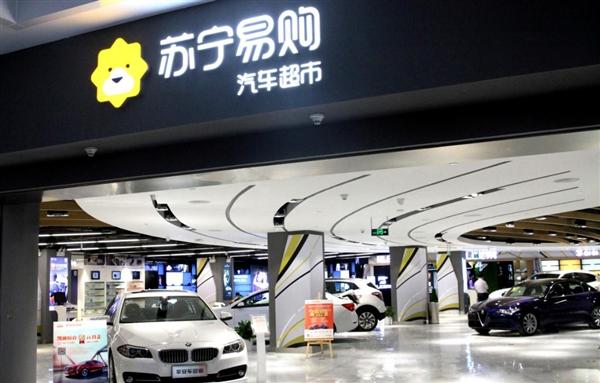汽车圈大事件:苏宁正式宣布成立汽车公司