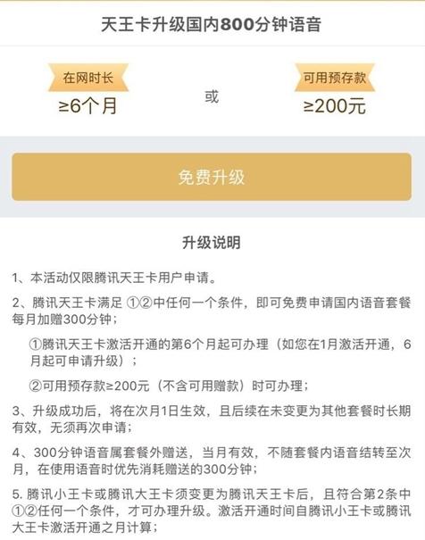 腾讯天王卡大升级:国内语音每月800分钟
