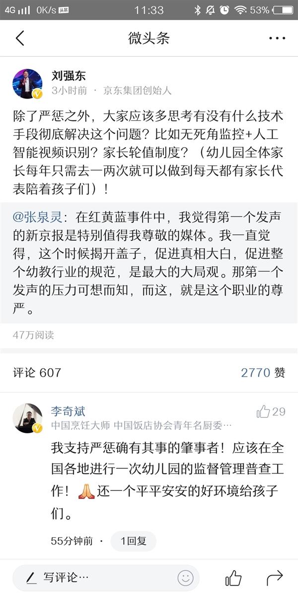 北京红黄蓝幼儿园被曝虐童 刘强东:技术手段或可解