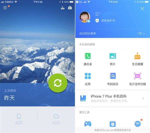 QQ同步助手跃升APP Store工具榜首