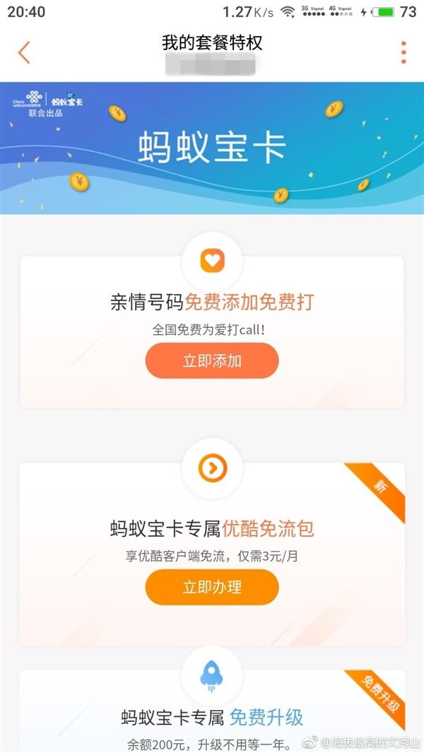 蚂蚁宝卡亲情号正式上线:支持添加3个联通号 通话免费
