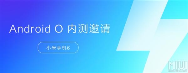 小米6安卓8.0来了 内测开始招募