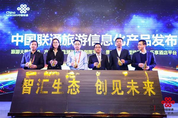 中国联通在雄安新区主办中国旅游大数据应用与产业监测高峰论坛