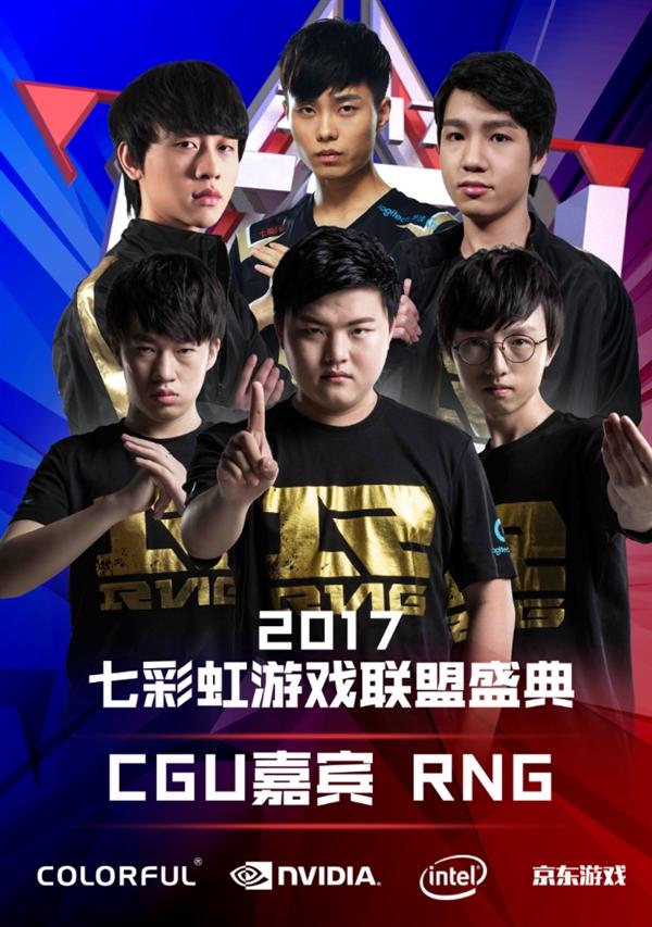 七彩虹CGU 2017泛亚太电竞大赛到来:LOL最佳战队+解说