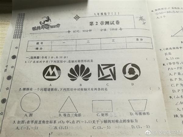 华为Logo现身八年级试卷 余承东一句话点评