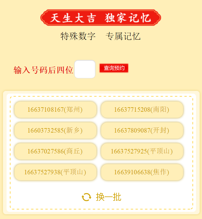 how to know my number china unicom