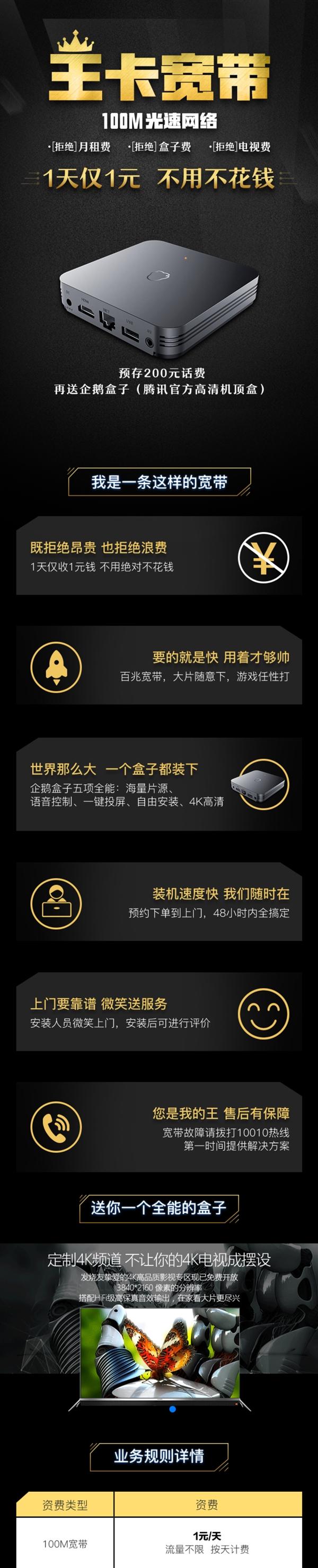 腾讯王卡宽带推出!联通100兆 1元1天