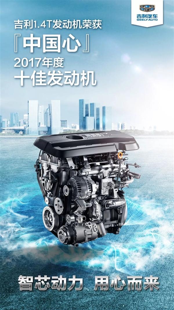 帝豪远景全系都用 吉利全新1.4T发动机获中国十佳