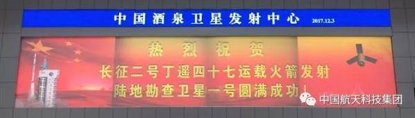 中国火箭密集发射!长二丁成功发射陆地勘查卫星一号