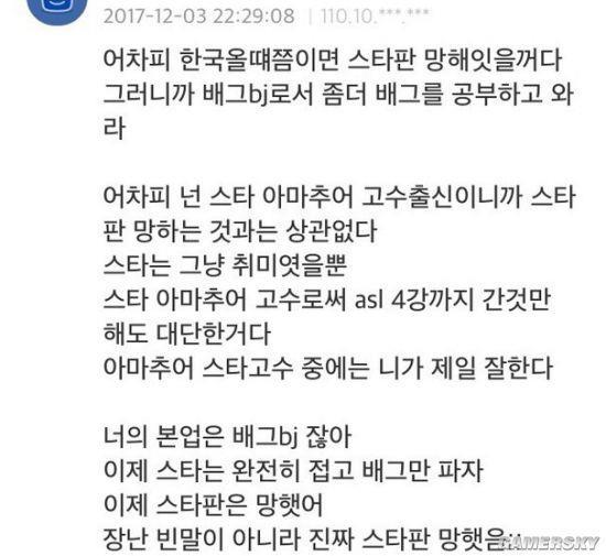 """韩国主播竟""""用脚打比赛""""羞辱前《星际》冠军罗贤"""
