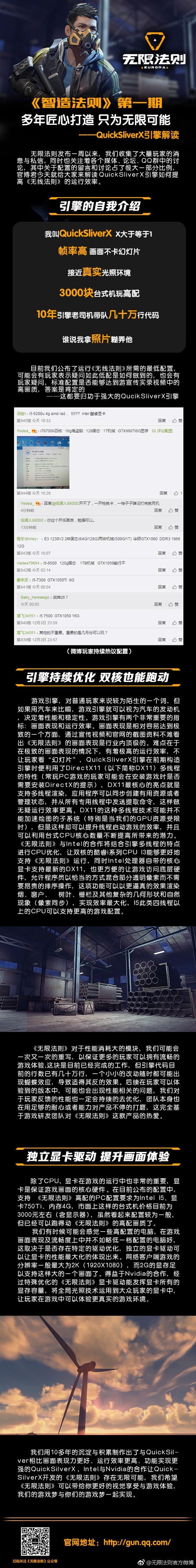 腾讯射击网游《无限法则》优化解密:独立显卡驱动