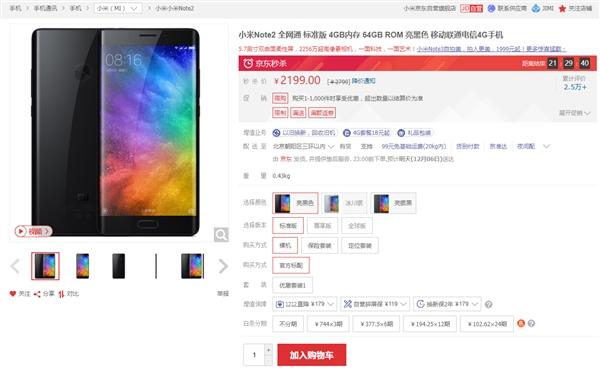 双曲面旗舰小米Note 2 4+64GB版售价2199元:给力