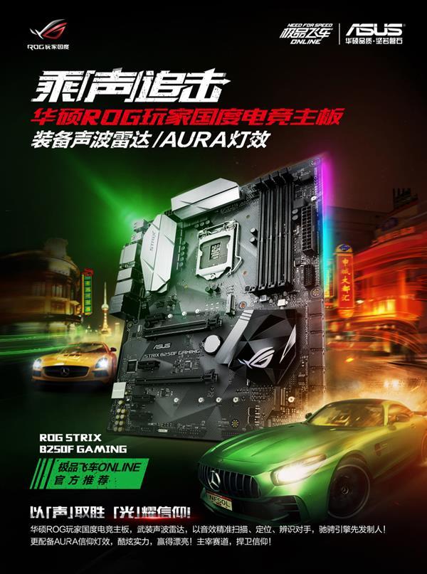 《极品飞车OL》官方推荐华硕电竞主板