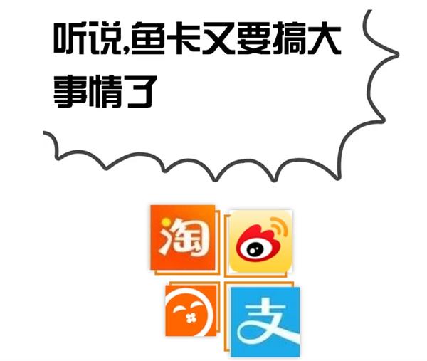 中国电信升级阿里鱼卡:四款APP加入免流 1元1GB全国流量