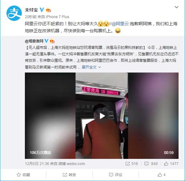 上海大妈在地铁站怒吼语音购票机 称马云的黑科技