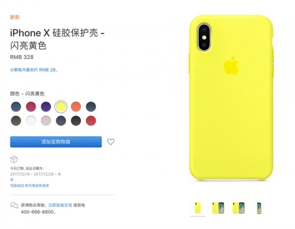 328元:苹果推iPhone X保护壳新配色 真吸睛