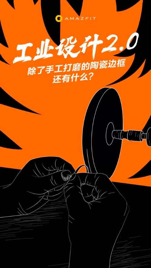 华米AMAZFIT智能运动手表2宣布:手工打磨 陶瓷边框