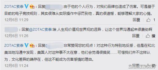 韩主播用脚比赛羞辱中国选手 美国人却认为很搞笑