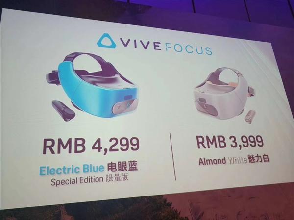 HTC Vive Focus宣布发售:3999元无线一体式VR头戴