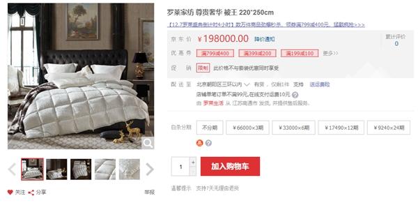 贫穷限制想象力!京东开卖极品冰岛鸭绒被:19.8万