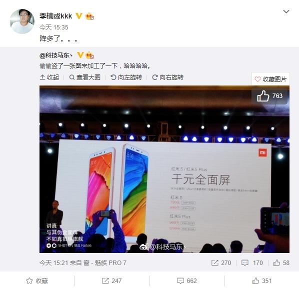 红米5/Plus发布!李楠:魅蓝Note 6降多了