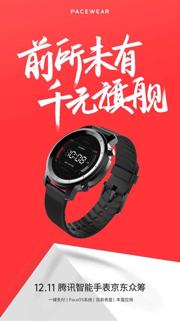 腾讯首款千元旗舰智能手表正式宣布!可一键支付