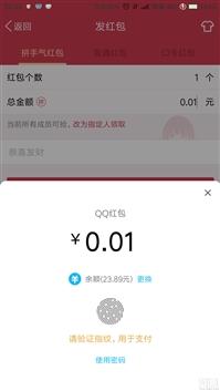 小米5S重磅福利:正式支持微信/QQ指纹支付