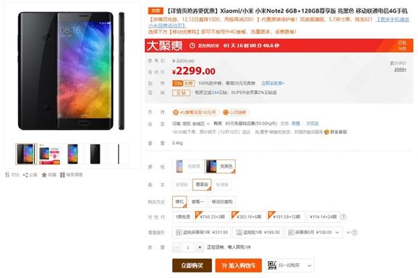 曲面屏小米Note 2疯狂清仓甩卖:价格暴降