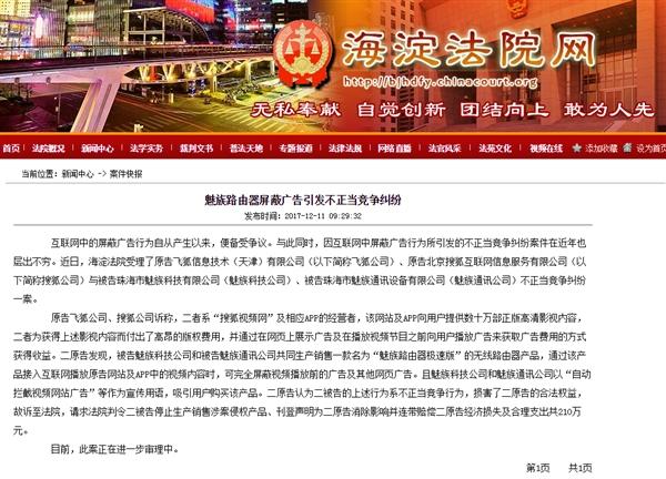 魅族199元路由器能去视频广告 搜狐起诉索赔210万