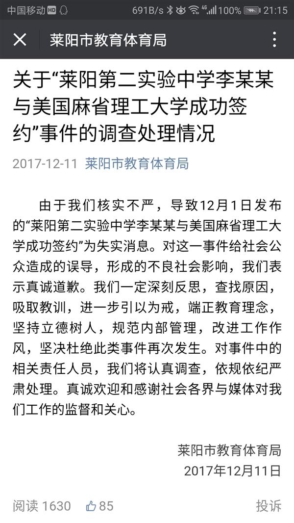 山东14岁少年签约麻省理工?官方承认失实