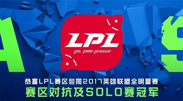 LOL全明星赛中国LPL梦之队双料夺冠:最强RNG战队出征CGU