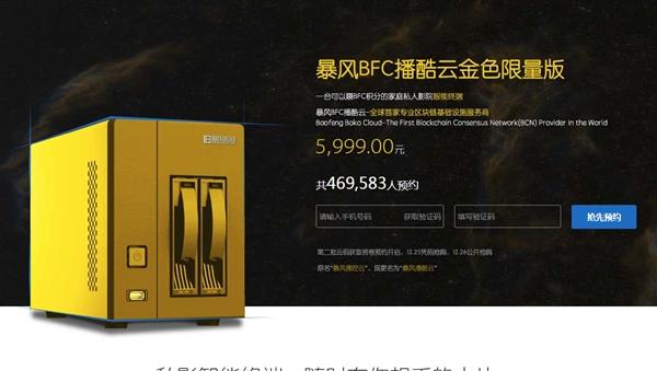 5999元!暴风BFC播酷云开抢:4TB硬盘自动下片